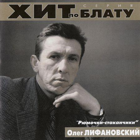 Сборник MP3 «Олег Лифановский - Рюмочки-стаканчики. Хит по блату» 2000