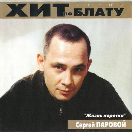 Сборник MP3 «Сергей Паровой - Жизнь коротка. Хит по блату» 2000
