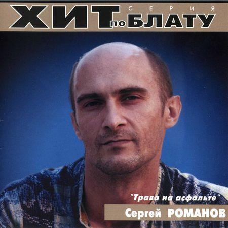 Сборник MP3 «Сергей Романов - Трава на асфальте. Хит по блату» 2000