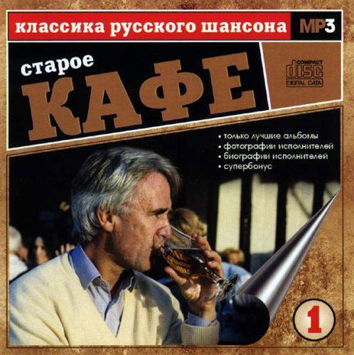 Сборник MP3 «Классика русского шансона. Том 1. Старое кафе» 2001