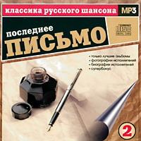 Сборник MP3 «Классика русского шансона. Том 2. Последнее письмо» 2001