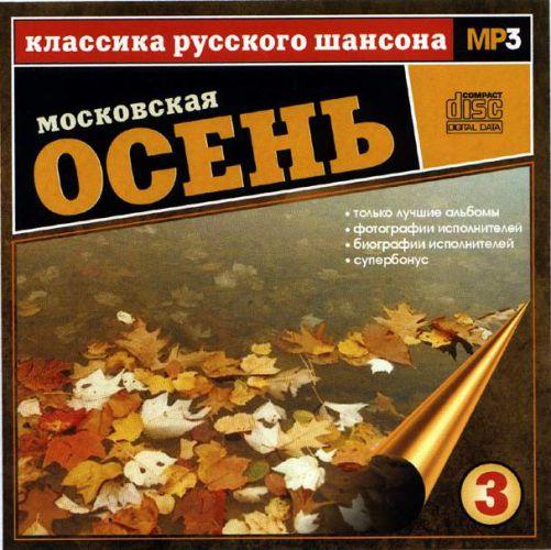 Сборник MP3 «Классика русского шансона. Том 3. Московская осень» 2001