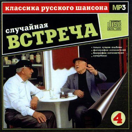 Сборник MP3 «Классика русского шансона. Том 4. Случайная встреча» 2001