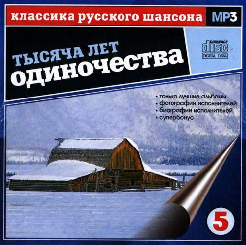 Сборник MP3 «Классика русского шансона. Том 5. Тысяча лет одиночества» 2001
