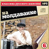 Сборник MP3 «Классика русского шансона. Том 6. На Молдаванке» 2001