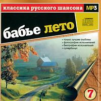 Сборник MP3 «Классика русского шансона. Том 7. Бабье лето» 2001
