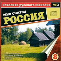Сборник MP3 «Классика русского шансона. Том 8. Мне снится Россия» 2001