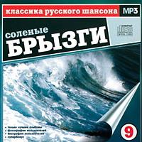 Сборник MP3 «Классика русского шансона. Том 9. Солёные брызги» 2001