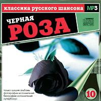Сборник MP3 «Классика русского шансона. Том 10. Чёрная роза» 2001