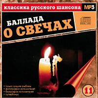 Сборник MP3 «Классика русского шансона. Том 11. Баллада о свечах» 2001