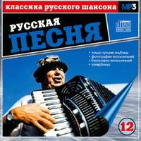 Сборник MP3 «Классика русского шансона. Том 12. Русская песня» 2001