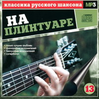 Сборник MP3 «Классика русского шансона. Том 13. На плинтуаре» 2001