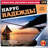 Сборник MP3 «Классика русского шансона. Том 14. Парус надежды» 2001