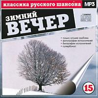 Сборник MP3 «Классика русского шансона. Том 15. Зимний вечер» 2001