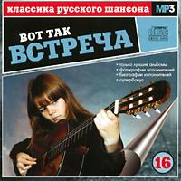 Сборник MP3 «Классика русского шансона. Том 16. Вот так встреча» 2001