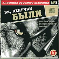 Сборник MP3 «Классика русского шансона. Том 17. Эх, денёчки были» 2001