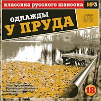 Сборник MP3 «Классика русского шансона. Том 18. Однажды у пруда» 2001