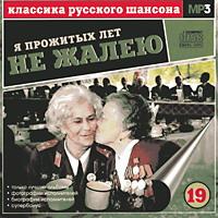 Сборник MP3 «Классика русского шансона. Том 19. Я прожитых лет не жалею» 2001