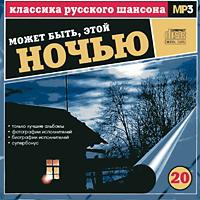 Сборник MP3 «Классика русского шансона. Том 20. Может быть, этой ночью» 2001