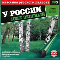 Сборник MP3 «Классика русского шансона. Том 22. У России цвет зеленый» 2002