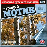 Сборник MP3 «Классика русского шансона. Том 23. Русский мотив» 2002