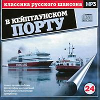 Сборник MP3 «Классика русского шансона. Том 24. В Кейптаунском порту» 2002
