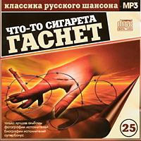 Сборник MP3 «Классика русского шансона. Том 25. Что-то сигарета гаснет» 2002