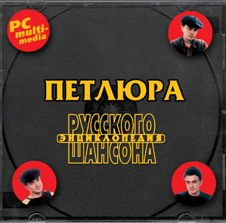 Сборник MP3 «Энциклопедия русского шансона. Том 2. Петлюра» 2002