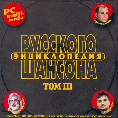 Сборник MP3 «Энциклопедия русского шансона. Том 3.» 2002