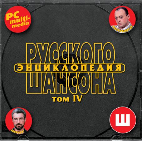Сборник MP3 «Энциклопедия русского шансона. Том 4.» 2002