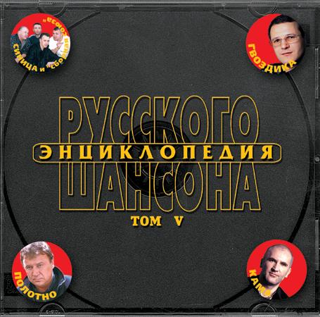 Сборник MP3 «Энциклопедия русского шансона. Том 5.» 2002