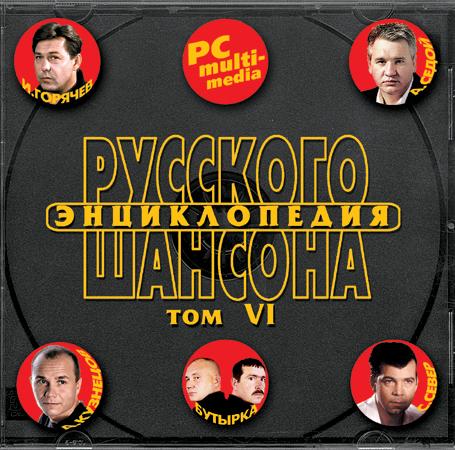 Сборник MP3 «Энциклопедия русского шансона. Том 6.» 2002