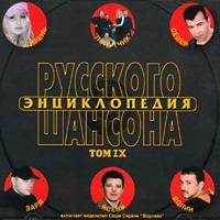 Сборник MP3 «Энциклопедия русского шансона. Том 9.» 2004