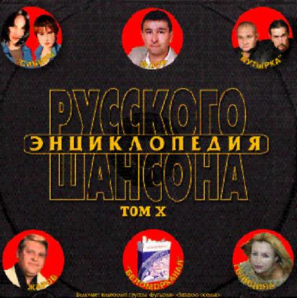 Сборник MP3 «Энциклопедия русского шансона. Том 10.» 2004