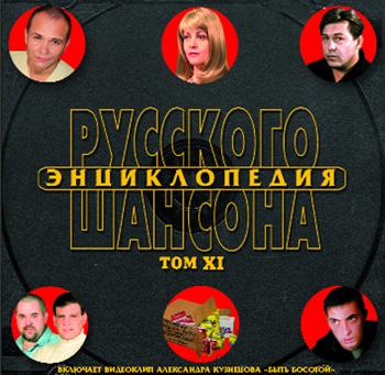 Сборник MP3 «Энциклопедия русского шансона. Том 11.» 2004