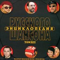 Сборник MP3 «Энциклопедия русского шансона. Том 12.» 2004