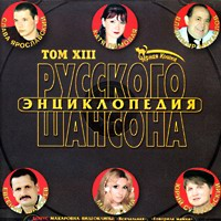 Сборник MP3 «Энциклопедия русского шансона. Том 13.» 2005
