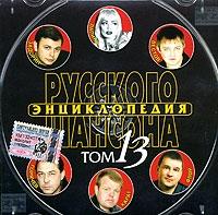 Сборник MP3 «Энциклопедия русского шансона. Том 13. 2 часть» 2005