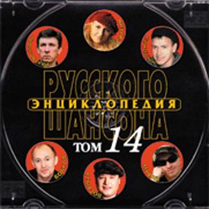 Сборник MP3 «Энциклопедия русского шансона. Том 14.» 2005