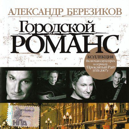 Сборник MP3 «Александр Березиков. Городской романс - Лучшие песни» 2007