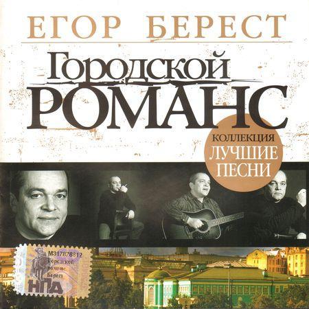 Сборник MP3 «Егор Берест. Городской романс - Лучшие песни» 2007
