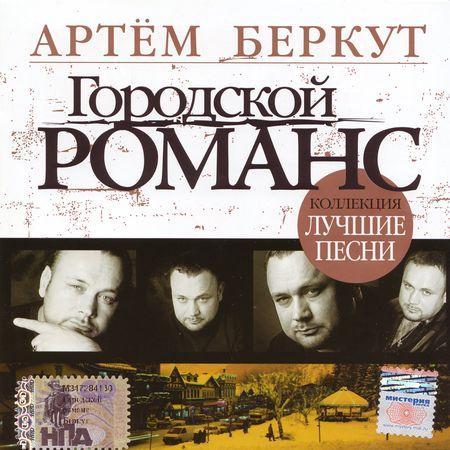 Сборник MP3 «Артём Беркут. Городской романс - Лучшие песни» 2007
