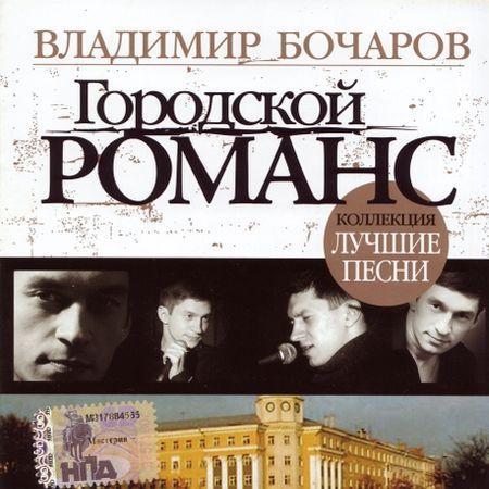 Сборник MP3 «Владимир Бочаров. Городской романс - Лучшие песни» 2007