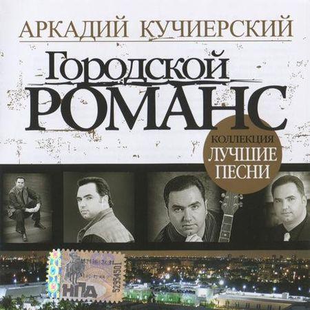 Сборник MP3 «Аркадий Кучиерский. Городской романс - Лучшие песни» 2007