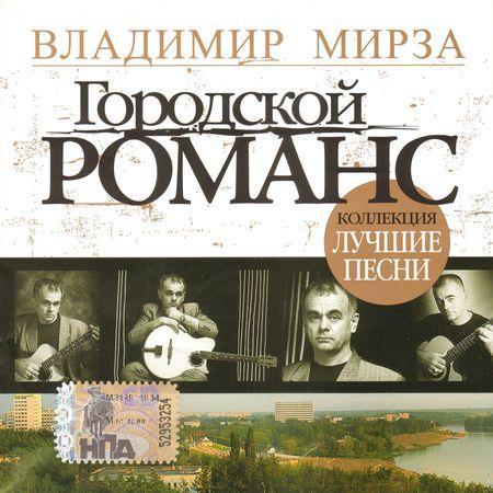 Сборник MP3 «Владимир Мирза. Городской романс - Лучшие песни» 2007