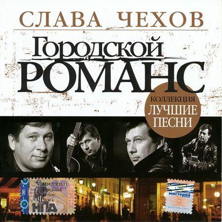 Сборник MP3 «Слава Чехов. Городской романс - Лучшие песни» 2007