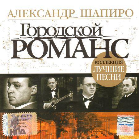 Сборник MP3 «Александр Шапиро. Городской романс - Лучшие песни» 2007