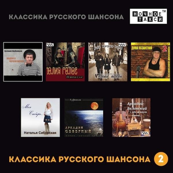 Сборник MP3 «Классика русского шансона - 2» - Студия «Ночное такси» 2014