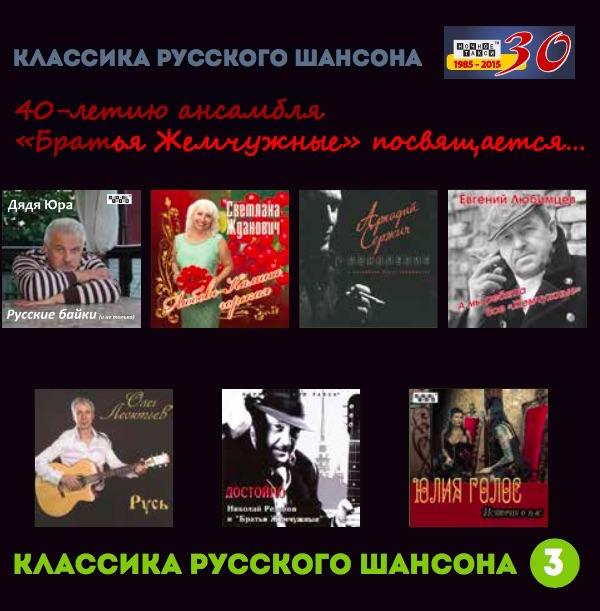 Сборник MP3 «Классика русского шансона - 3» - Студия «Ночное такси» 2015