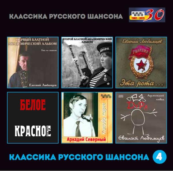 Сборник MP3 «Классика русского шансона - 4» - Студия «Ночное такси» 2015